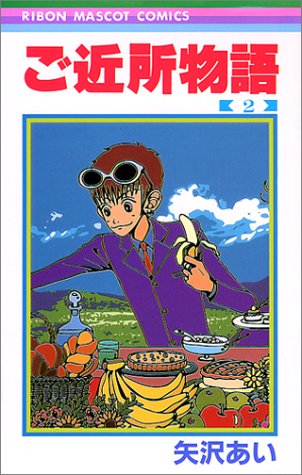 File:Gokinjo-monogatari-manga-2.jpg