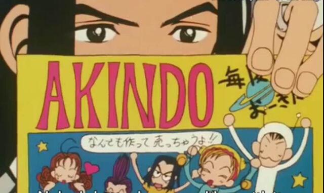 File:Akindo -Yuusuke.jpg
