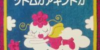Tsutomu or Akindo?