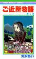 Gokinjo-monogatari-manga-7.jpg