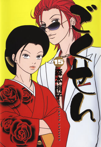 File:Gokusen-v15-c00-p000a.jpg