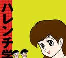 Harenchi Gakuen (manga)