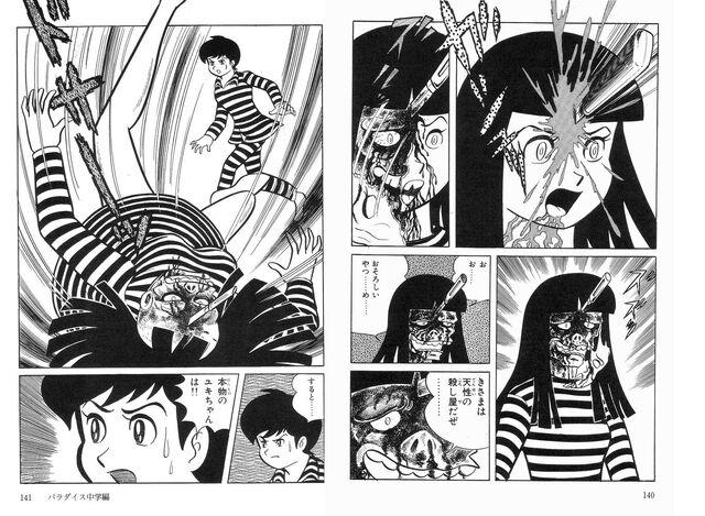 File:Biniku manga.jpg