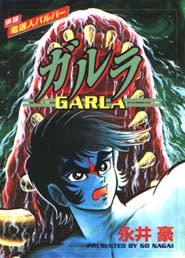 File:Garla (2000)(StC).JPG