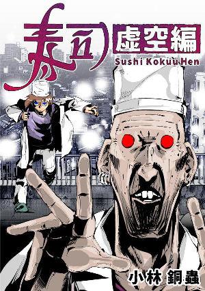 File:Sushi Kokuu Hen cover.jpg