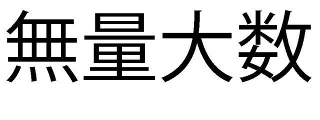 File:Muryoutaisuu.jpg