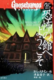 Welcometodeadhouse-japanese