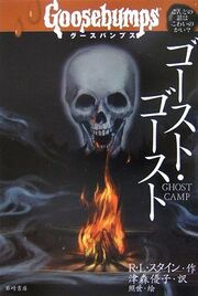 Ghostcamp-japanese