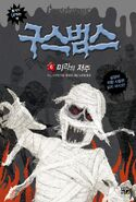 Thecurseofthemummystomb-korean