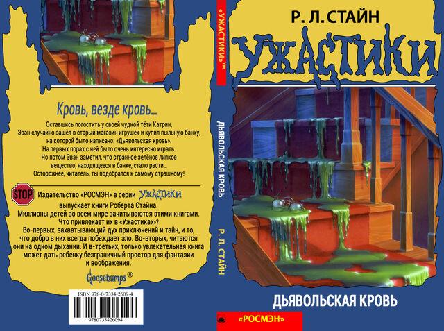 File:Monster blood russian.jpg