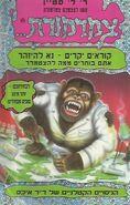 The Deadly Experiments of Dr. Eeek - Hebrew Cover - הניסויים הקטלניים של דר איכס