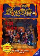 Nightofthelivingdummyiii-chinese2