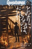Theghostnextdoor-japanese