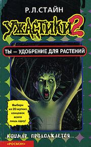 You're Plant Food! - Russian Cover - Ты - удобрение для растений