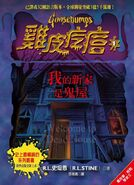 Welcometodeadhouse-chinese-2015
