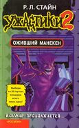 Shop Till You Drop...Dead! - Russian Cover - Оживший манекен