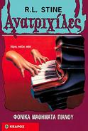 Pianolessonscanbemurder-greek