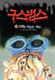 Howigotmyshrukenhead-korean