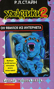 It Came from the Internet - Russian Cover - Он явился из Интернета