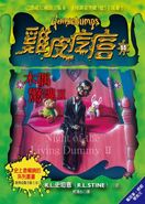 Nightofthelivingdummyii-chinese