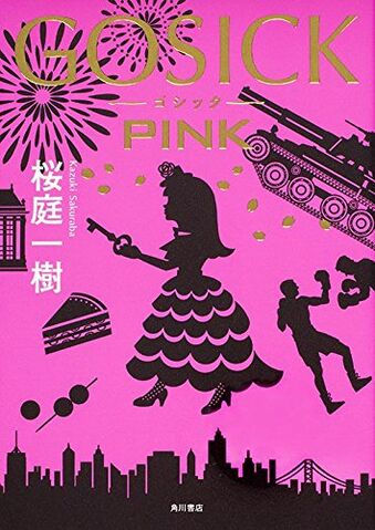 File:Gosick pink cover.jpg
