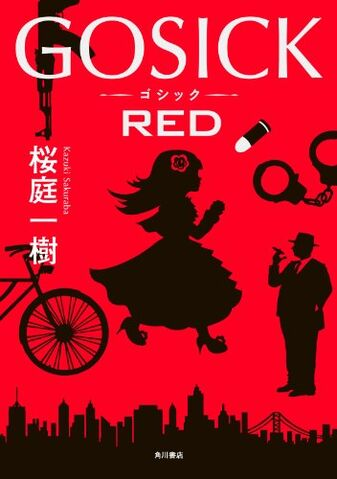 File:Gosick red cover.jpg