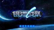 Salamander HD Remaster title