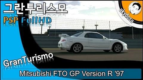 Gran Turismo Mitsubishi FTO GP Version R '97-0