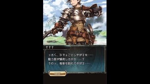 IOS - GranBlue Fantasy gameplay (Part 2)