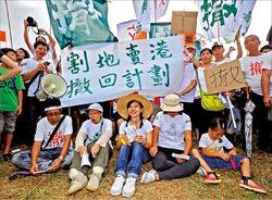 Mai Po Protest