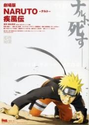 180px-Naruto Shippūden Movie Poster