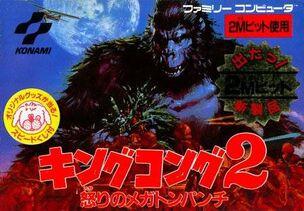 King Kong 2 Nes