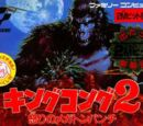 King Kong 2: Ikari no Megaton Punch