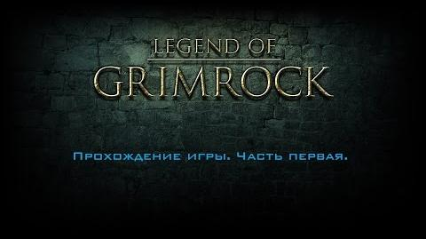 Legend of Grimrock прохождение. Часть Первая