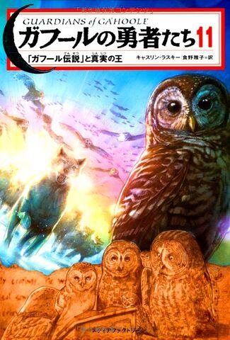 File:Jp cover 11.jpg