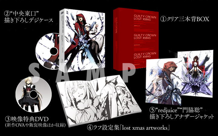 Guilty Crown: Lost Christmas Special Edition | Guilty Crown Wiki ...