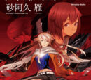 Guilty Crown: Princess of Deadpool