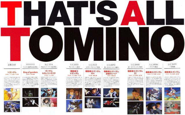 File:THAT'S ALL TOMINO.jpg