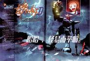 Gundam Build Fighters Document 18