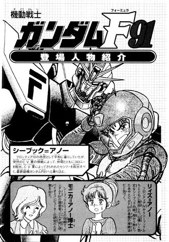 File:GundamF910006.JPG