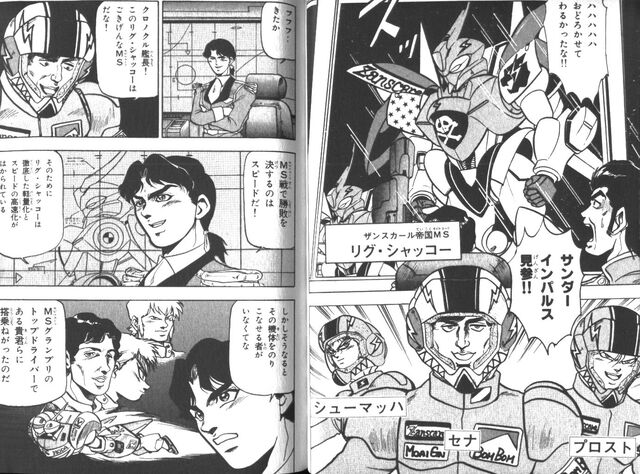 File:Rig Shokew Manga.jpg