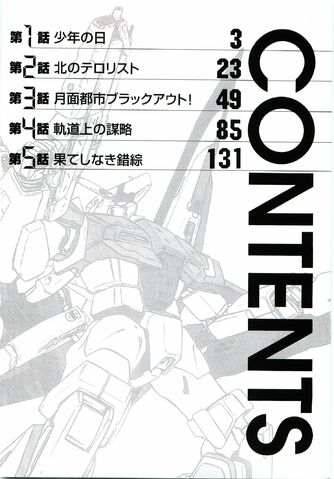 File:Mobile Suit Gundam in UC 0099 Moon Crisis Vol Contents01.jpg