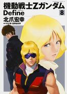 Mobile Suit Gundam Z Define Vol. 8.jpg