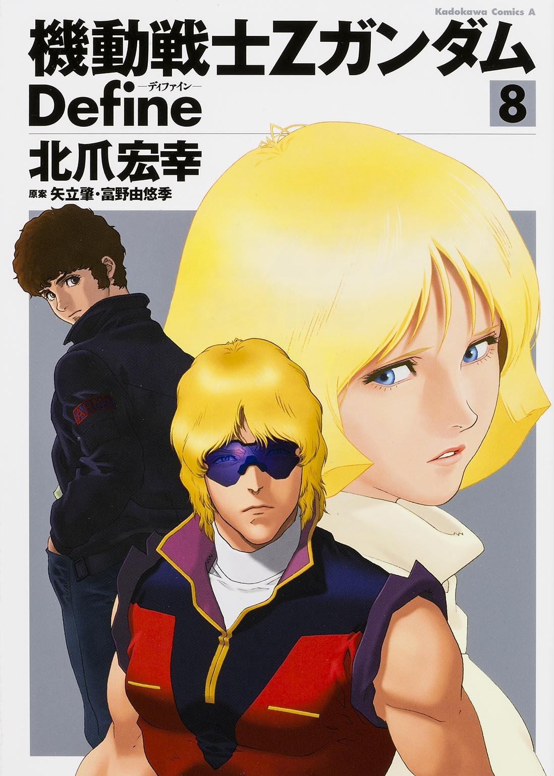 File:Mobile Suit Gundam Z Define Vol. 8.jpg.jpg