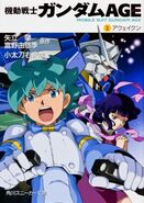Mobile Suit Gundam AGE Novel-Awaken