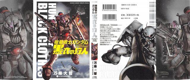 File:Mobile Suit Gundam Hunter of Black Clothes Vol.1 cover.jpeg