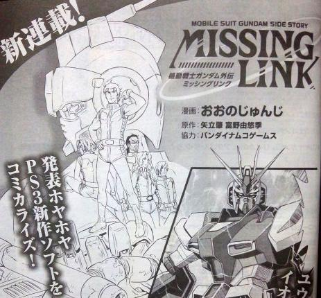 File:Missing Link (manga).jpg