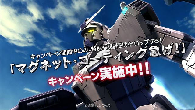 File:G-3 Gundam promo.png
