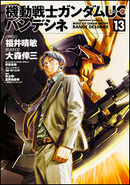 Mobile Suit Gundam Unicorn Bande Dessinee Vol. 13