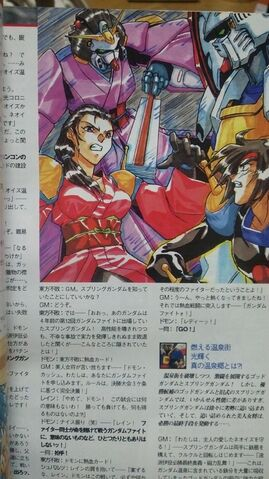 File:Spring Gundam.jpg